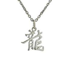 Colgante Símbolo en escritura china del dragón en plata (5)