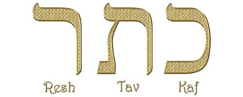 "Las letras del hebreo ""Kaf-Tav-Resh"" se traducen comoKéter (Corona)"